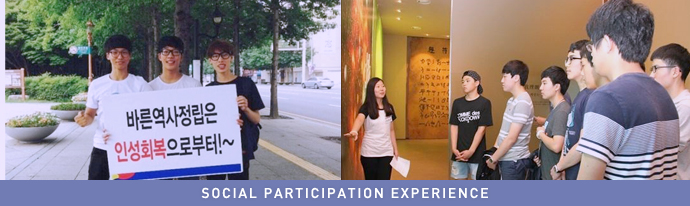 social participation experience